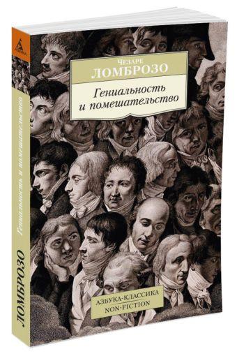 Гениальность и помешательство Ломброзо Ч.