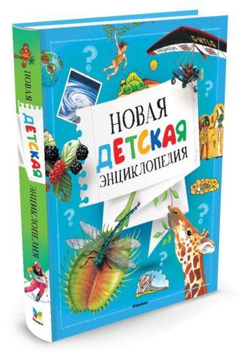Новая детская энциклопедия (нов.обл.)