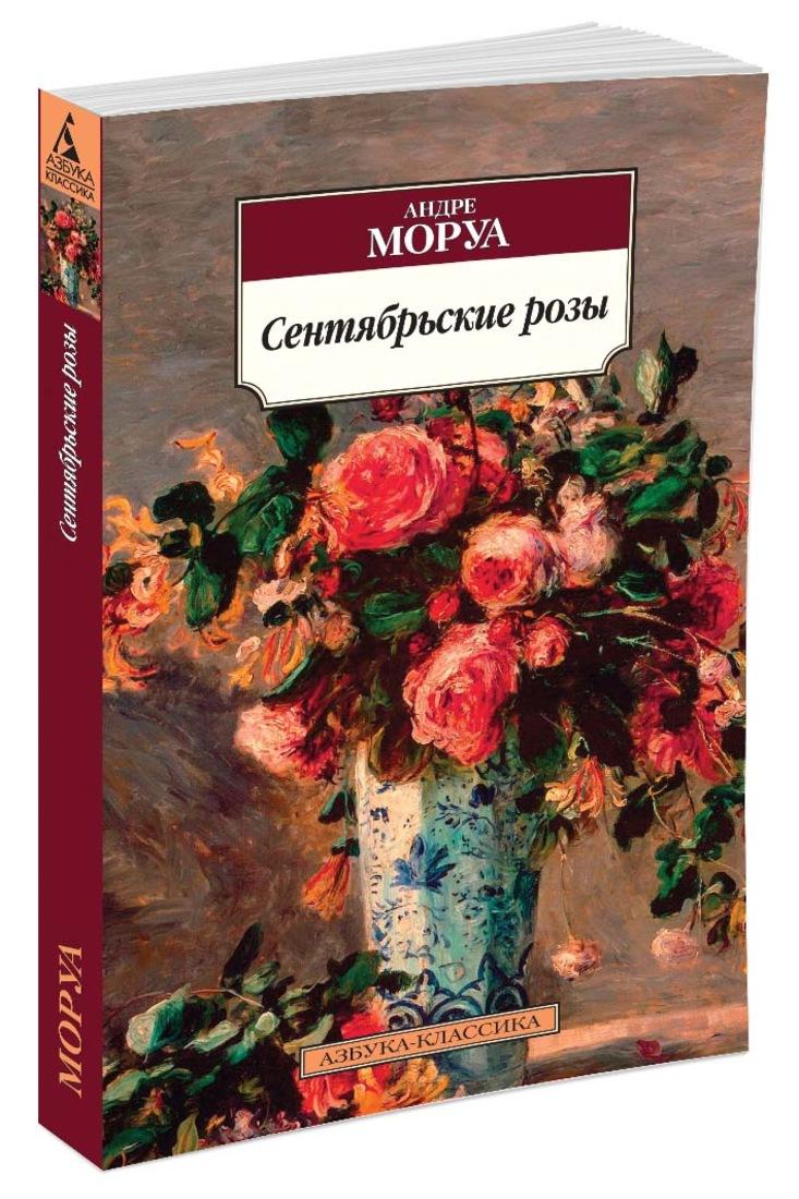 Моруа А. Сентябрьские розы