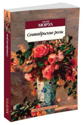 Моруа А. - Сентябрьские розы обложка книги