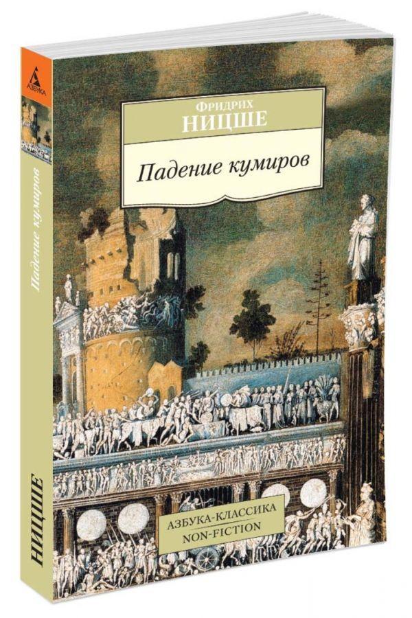 цена на Ницше Ф. Падение кумиров