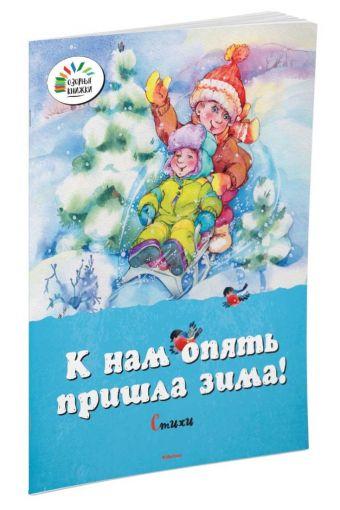 К нам опять пришла зима! Стихи Дружинина М., Александрова З.,...