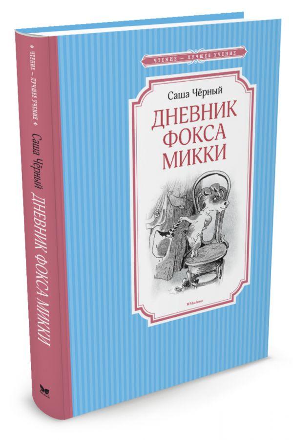 цена на Чёрный С. Дневник фокса Микки