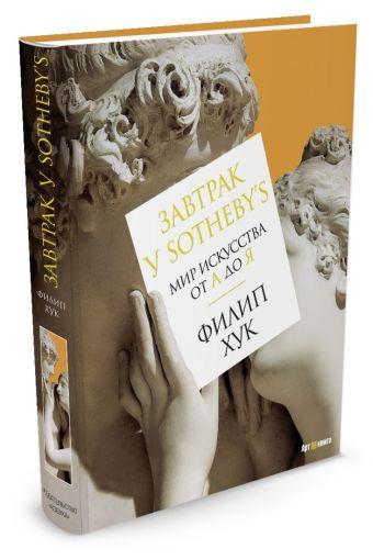 Завтрак у Sotheby's. Мир искусства от А до Я (нов/обл.) Хук Ф.