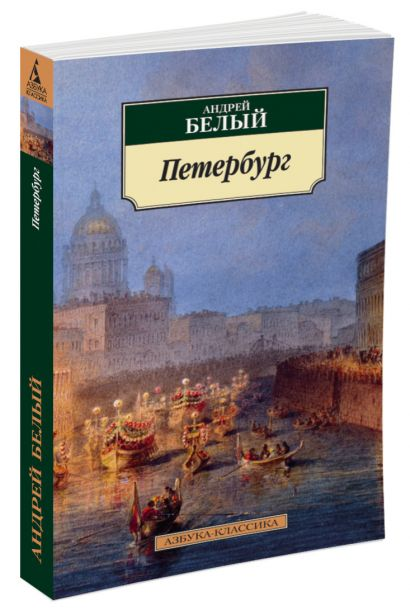 Петербург - фото 1