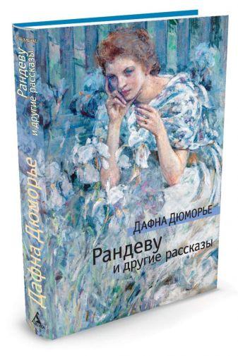 Дюморье Д. - Рандеву и другие рассказы обложка книги