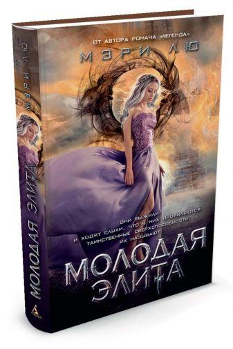Лю М. - Молодая Элита обложка книги