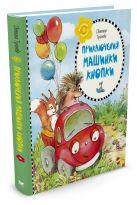 Приключения машинки Кнопки (нов.оформл.) **