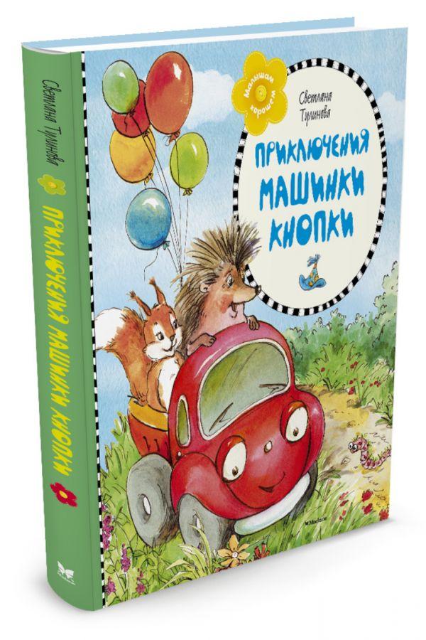 Приключения машинки Кнопки (нов.оформл.) ** Тулинова С.