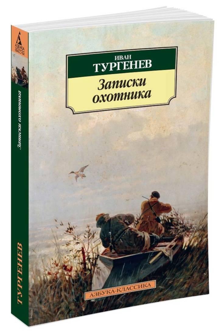 Тургенев И. Записки охотника (нов/обл.)