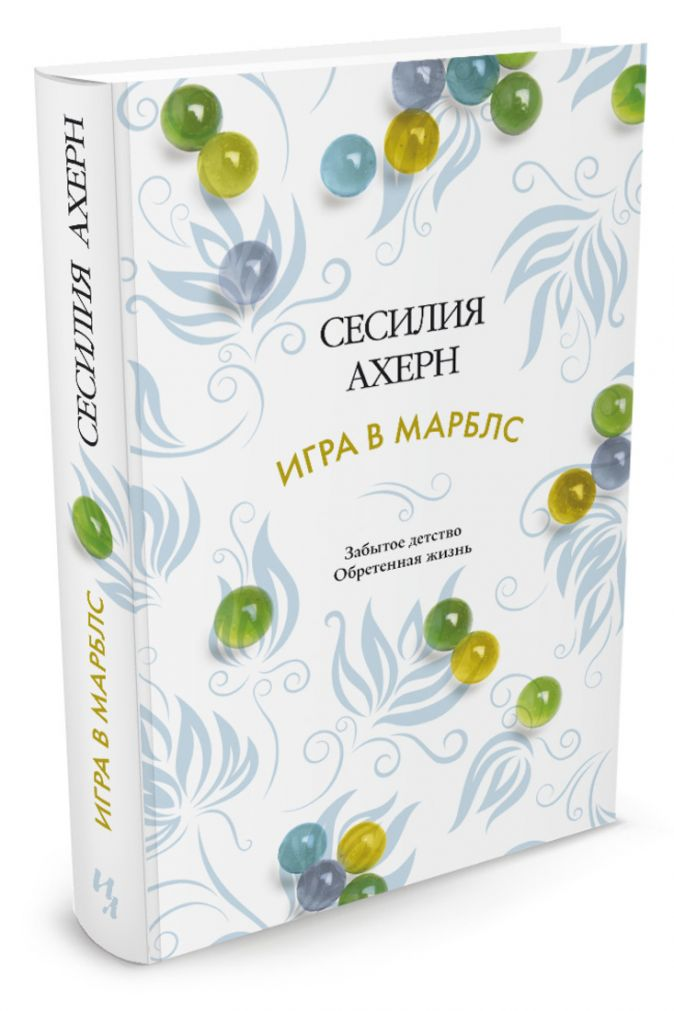 Ахерн С. - Игра в марблс обложка книги