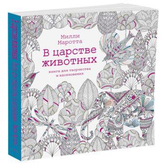 В царстве животных. Книга для творчества и вдохновения Маротта М.