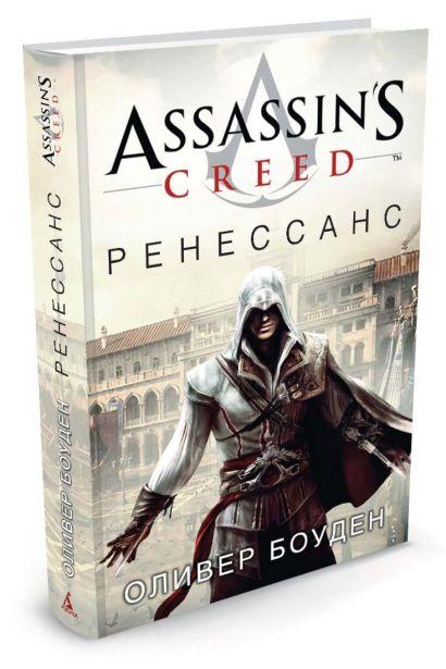 Assassin's Creed. Ренессанс - фото 1