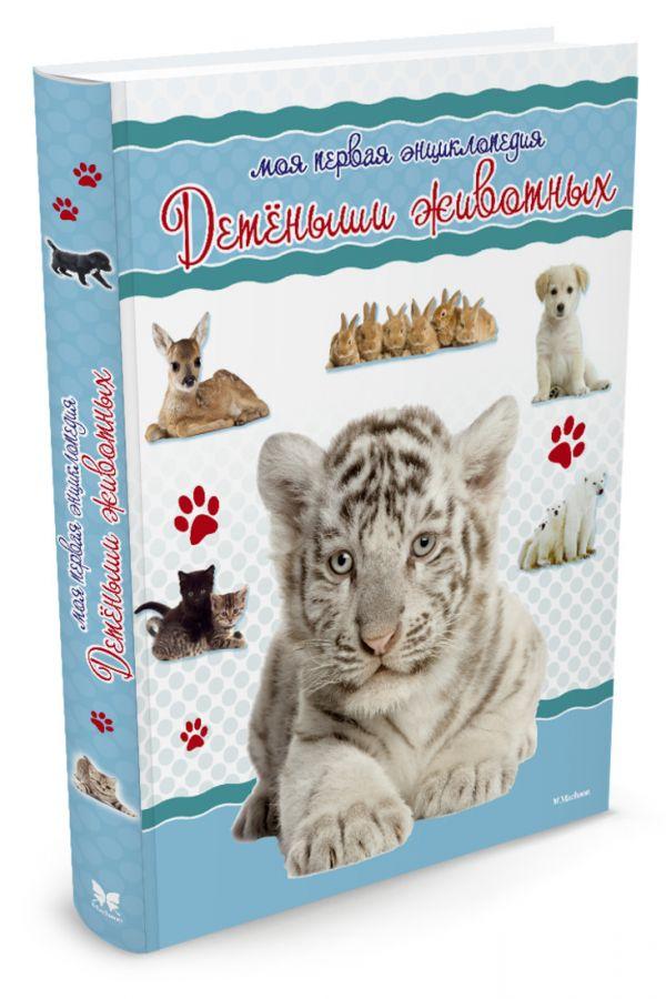Детёныши животных. Моя первая энциклопедия Коэ Н.