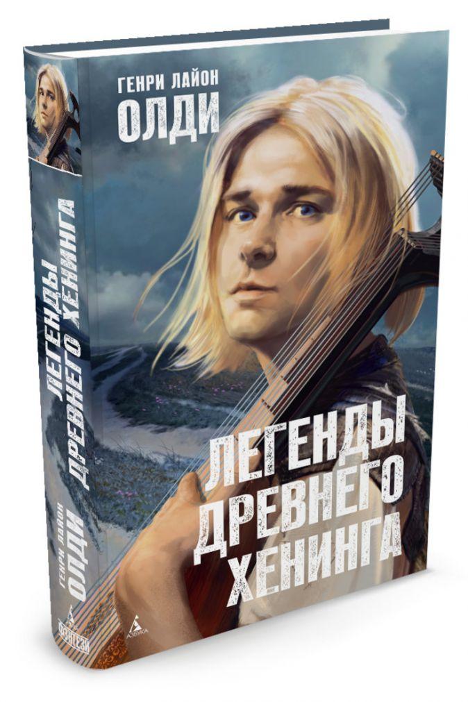 Олди Г.Л. - Легенды древнего Хенинга обложка книги