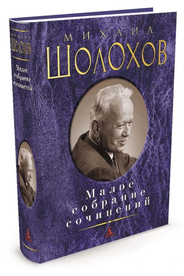 Шолохов М. Малое собрание сочинений/Шолохов М.