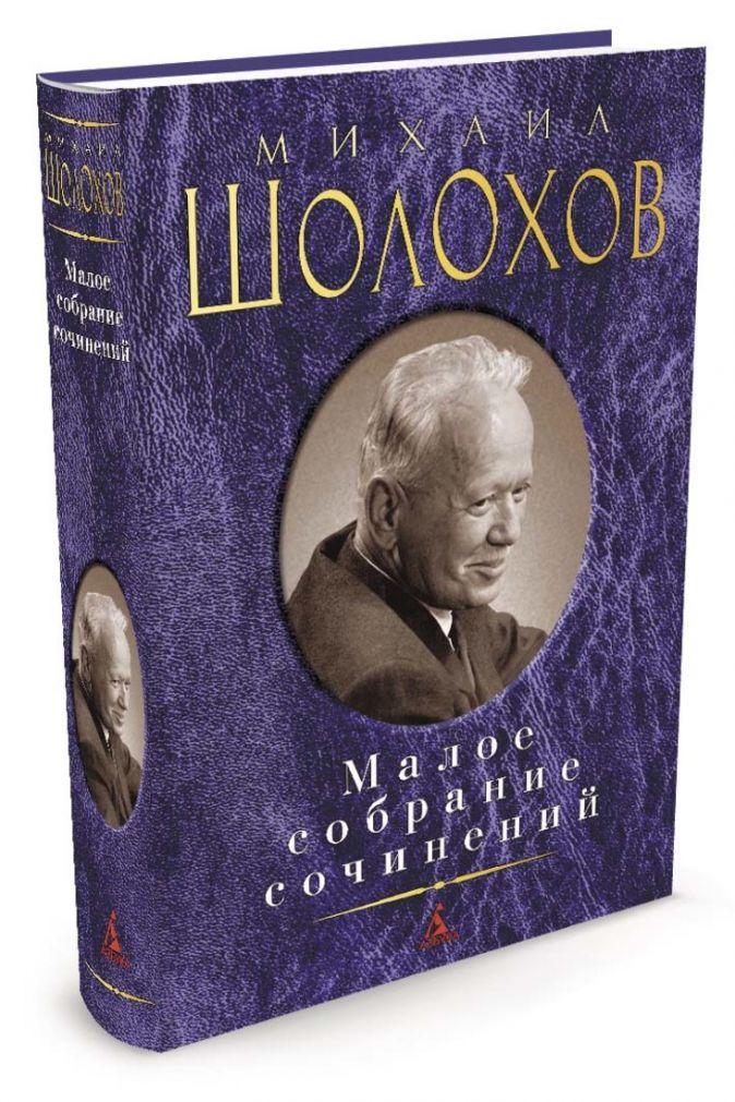Шолохов М. - Малое собрание сочинений/Шолохов М. обложка книги