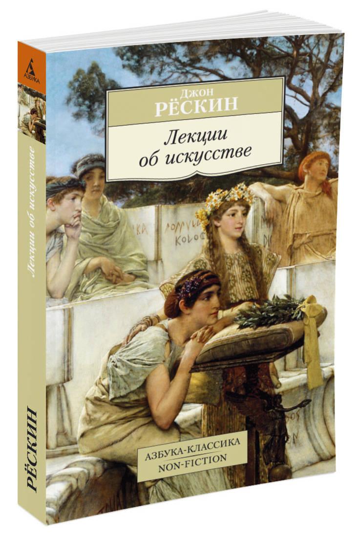 Лекции об искусстве ( Рёскин Дж.  )