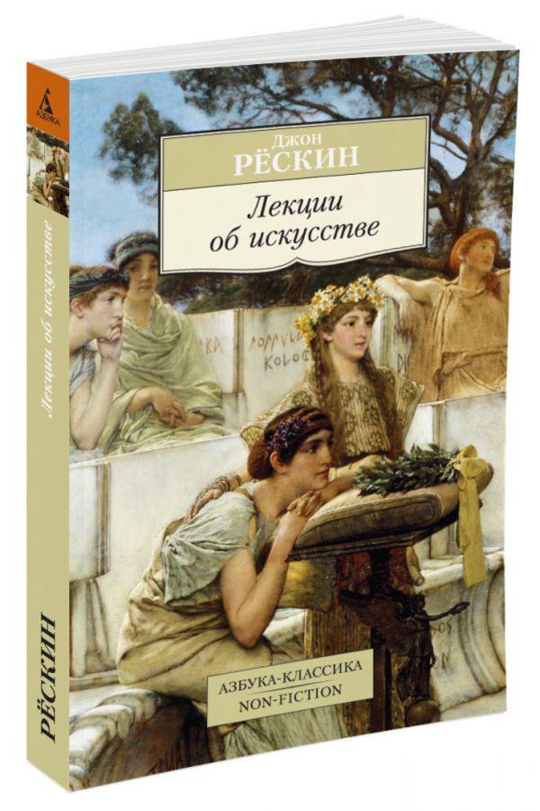 Zakazat.ru: Лекции об искусстве. Рёскин Дж.