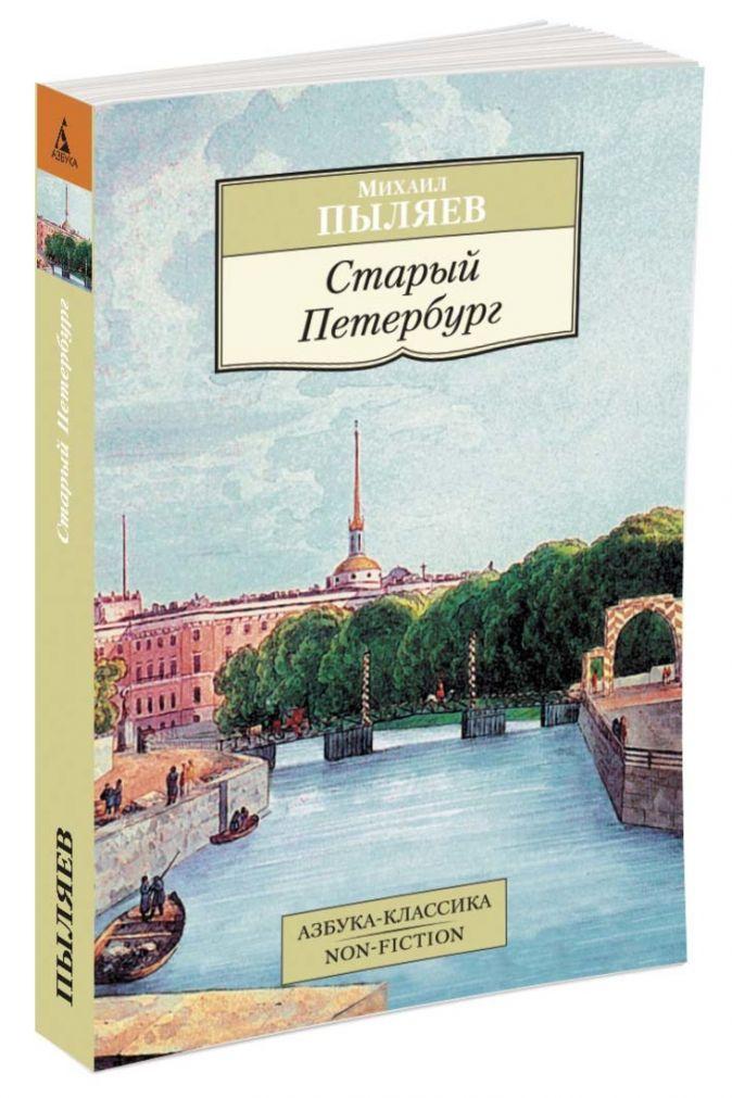 Пыляев М. - Старый Петербург обложка книги