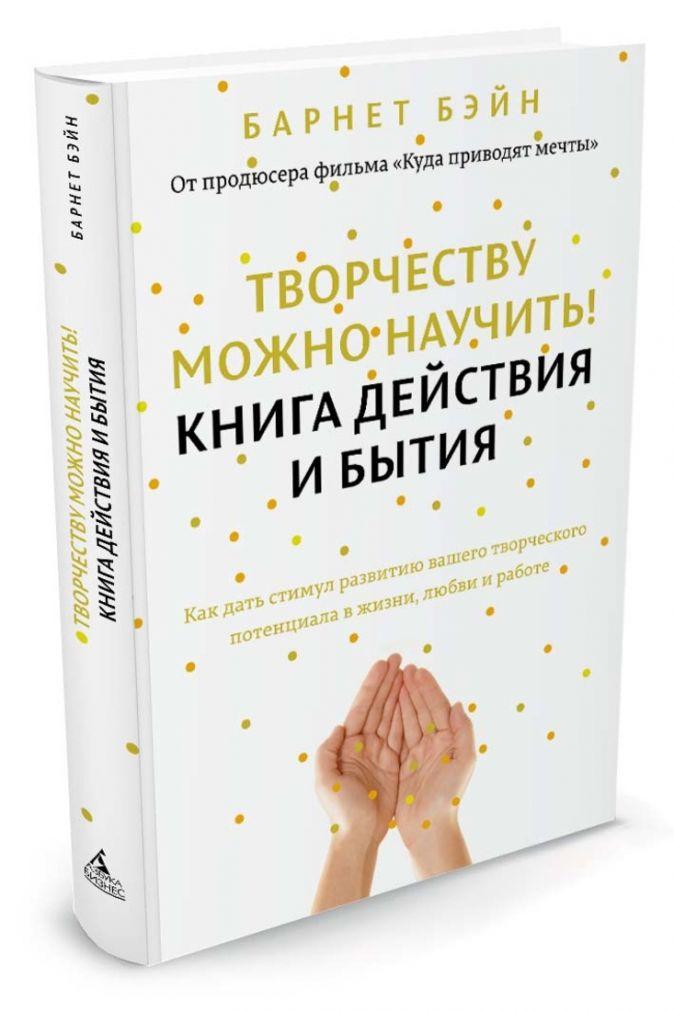 Бэйн Б. - Творчеству можно научить! Книга действия и бытия обложка книги