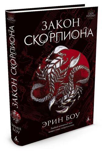 Боу Э. - Закон скорпиона обложка книги