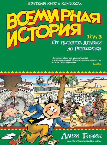 Всемирная история. Краткий курс в комиксах. Т.3. От расцвета Аравии до Ренессанса - фото 1