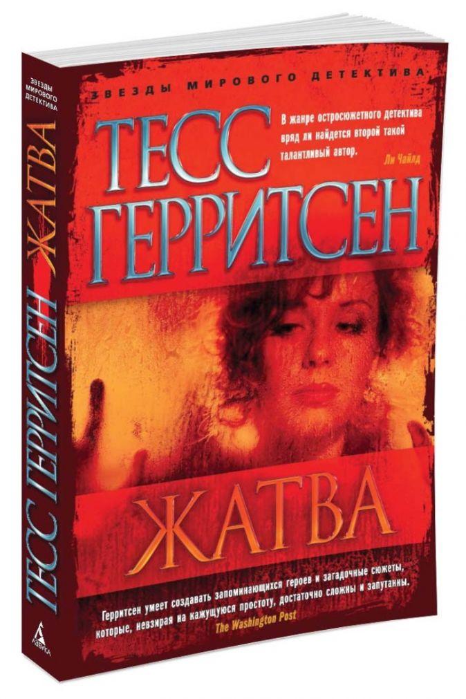 Герритсен Т. - Жатва (мягк/обл.) обложка книги