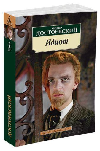 Достоевский Ф. - Идиот (нов/обл.) обложка книги
