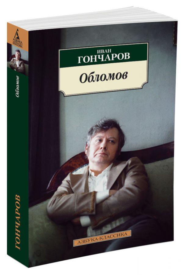 Гончаров И. Обломов (нов/обл.*)