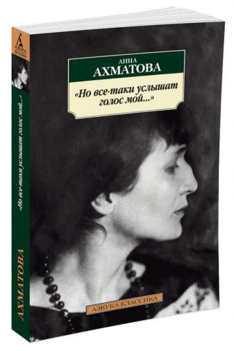 Ахматова А. - Но все-таки услышат голос мой... (нов/обл.*) обложка книги