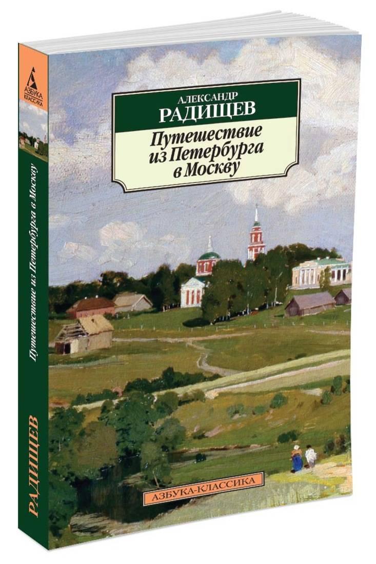 Радищев А. Путешествие из Петербурга в Москву (нов/обл.)