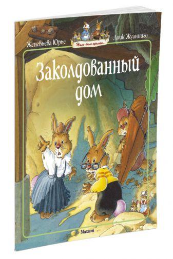 Юрье Ж. - Заколдованный дом (мягк.обл.) обложка книги