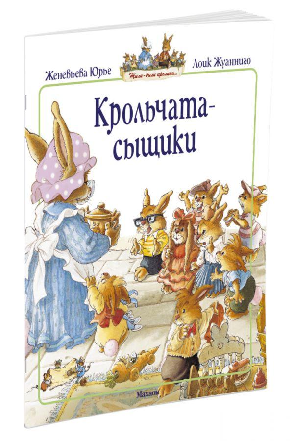 Крольчата-сыщики (мягк.обл.) Юрье Ж.