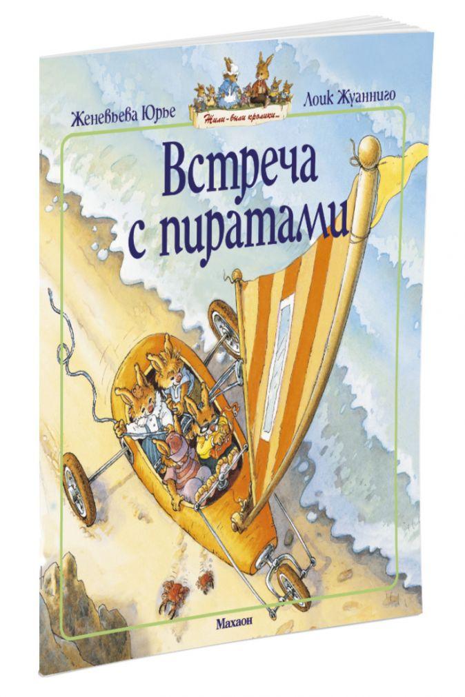Юрье Ж. - Встреча с пиратами (мягк.обл.) обложка книги