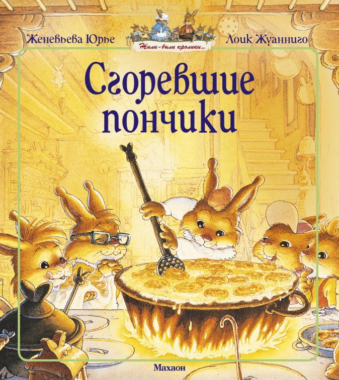 Юрье Ж. - Сгоревшие пончики (мягк.обл.) обложка книги