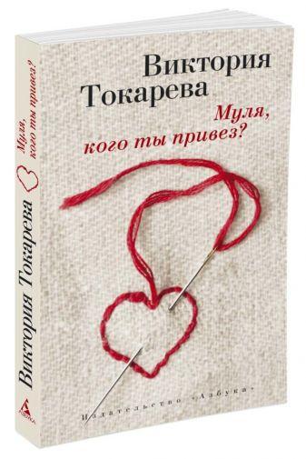 Токарева В. - Муля, кого ты привез? (мягк/обл.) обложка книги