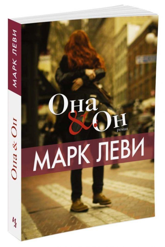 Леви М. - Она и Он (мягк.обл.) обложка книги