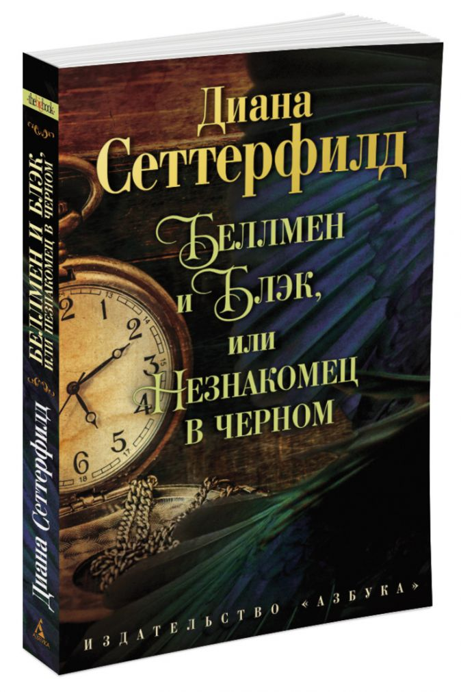 Беллмен и Блэк, или Незнакомец в черном (мягк/обл.) Сеттерфилд Д.