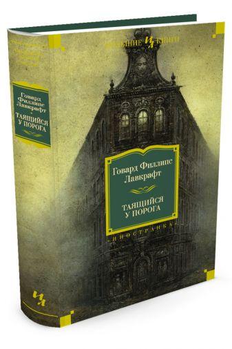 Лавкрафт Г.Ф. - Таящийся у порога (нов.обл.) обложка книги