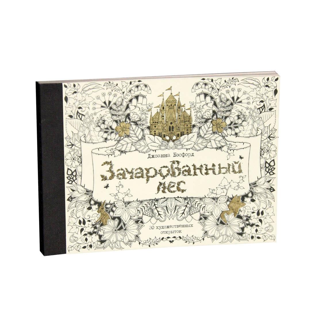 Зачарованный лес. 20 художественных открыток ( Бэсфорд Дж.  )