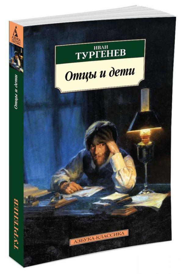Тургенев И. Отцы и дети (нов/обл.)