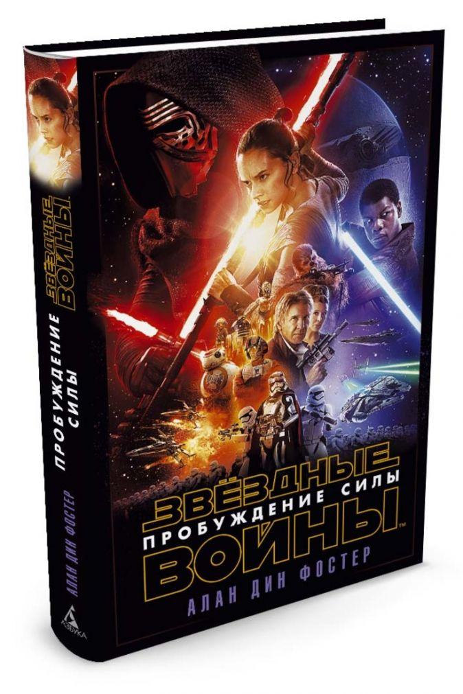 Фостер А.Д. - Пробуждение Силы (Эпизод 7). Звёздные Войны обложка книги