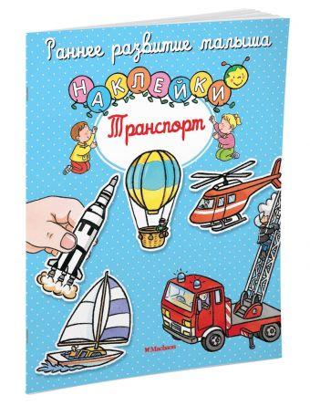 Транспорт (с наклейками)