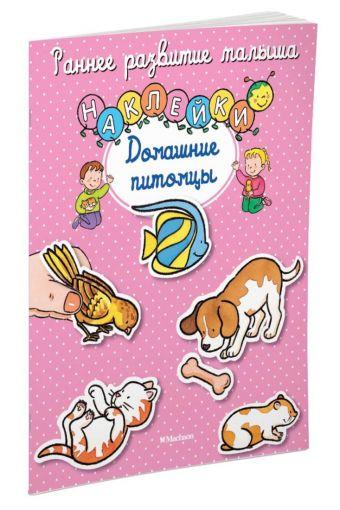 Домашние питомцы (с наклейками)