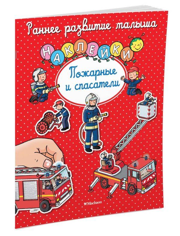 Пожарные и спасатели (с наклейками)