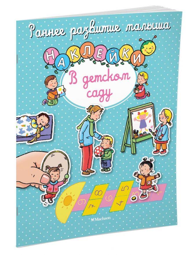 В детском саду (с наклейками)