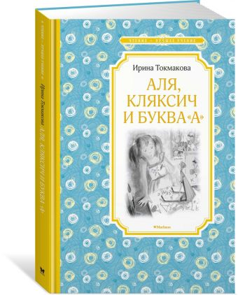 """Аля, Кляксич и буква """"А"""" Токмакова И."""