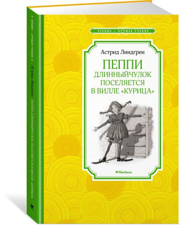 """Пеппи Длинныйчулок поселяется в вилле """"Курица"""" Линдгрен А."""
