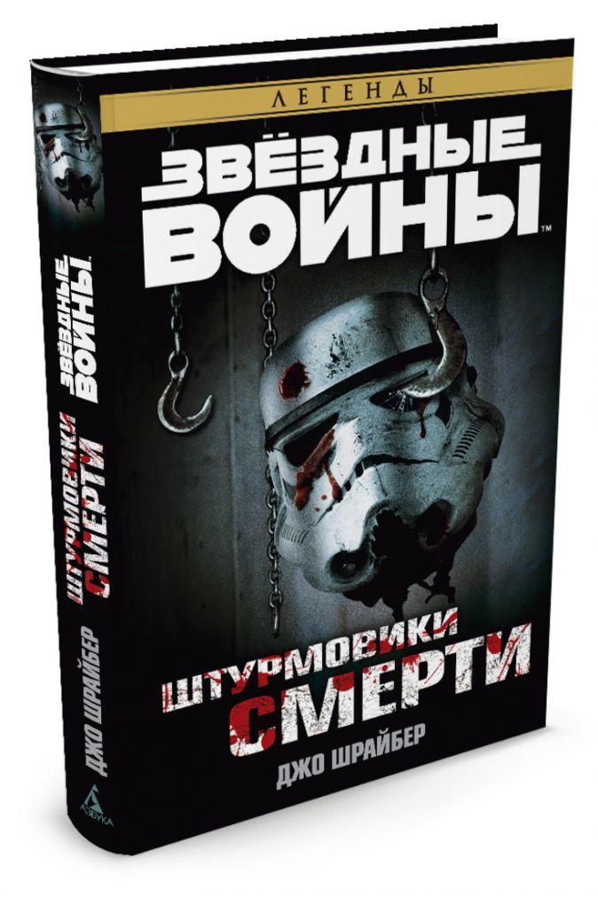 Шрайбер Дж. - Штурмовики смерти. Звёздные Войны обложка книги